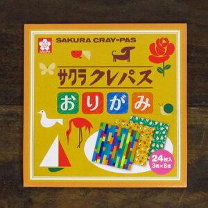 サクラクレパス 折り紙