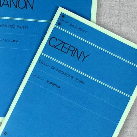ピアノライブラリー 罫線ノート A5(ハノン・ツェルニー)