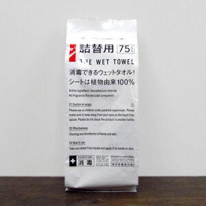 中川政七商店THEWETTOWEL詰め替え用