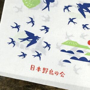 夜長堂×日本野鳥の会tori-tomo手ぬぐいつばめ