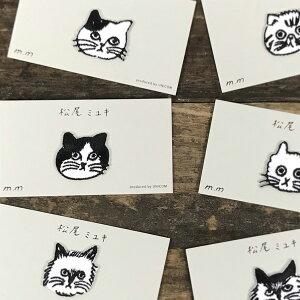 松尾ミユキ アップリケ Cat