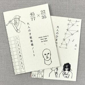 水縞 大人のノート(ひまつぶし・才能発掘)