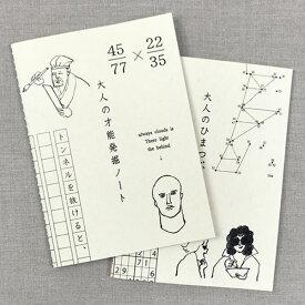 水縞 大人のノート (ひまつぶし・才能発掘)【可愛い おしゃれ】