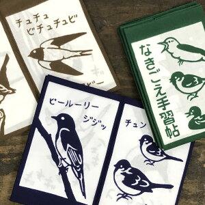日本野鳥の会 てぬぐい なきごえ手習帖