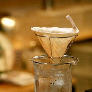 中川政七商店茶巾生地のコーヒーフィルター円錐形