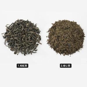 中川政七商店月ヶ瀬の水出し和紅茶/焙じ茶