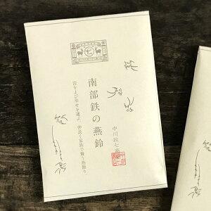 中川政七商店 南部鉄の燕鈴