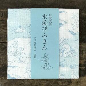中川政七商店鳥獣戯画ふきん水遊び