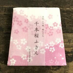 中川政七商店千本桜ふきん【日本製布巾グッズ】【ギフト】