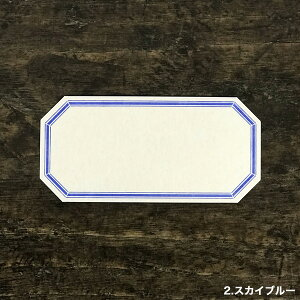 倉敷意匠計画室凸版印刷ラベルカード八角40枚入り【メッセージカードおしゃれミニ】