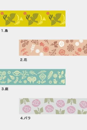 福田利之×水縞マスキングテープガーデン