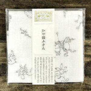 中川政七商店 かや織ふきん 鳥獣戯画