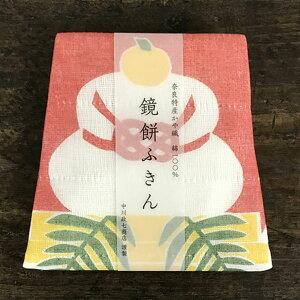 中川政七商店鏡餅ふきん