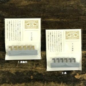 中川政七商店フック画鋲