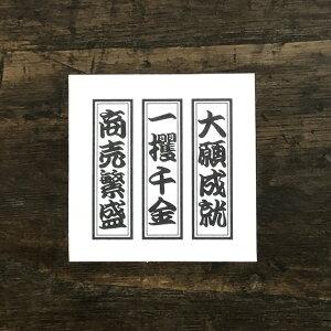帆宝ねずみ【お正月】