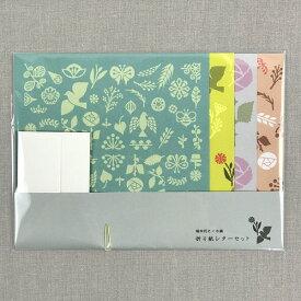 福田利之×水縞 折り紙レターセット ガーデン 【おしゃれ メール便】