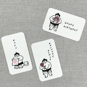 西東 おはぎやまメッセージカード お祝い