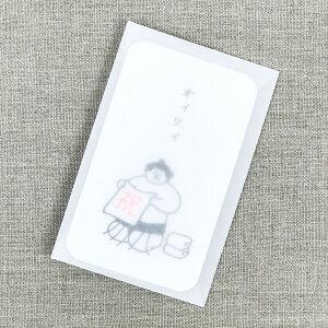 西東おはぎやまメッセージカードお祝い【相撲グッズ】