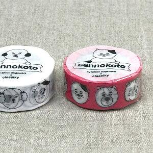 sennokotoマスキングテープ(フェイス)1巻パック倉敷意匠計画室【猫雑貨グッズ】
