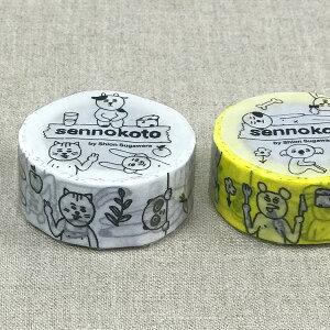 sennokoto マスキングテープ(ランダム)1巻パック