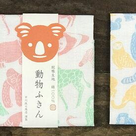 中川政七商店 動物ふきん【日本製 布巾 蚊帳ふきん】【ギフト】
