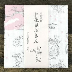 中川政七商店 鳥獣戯画ふきん お花見