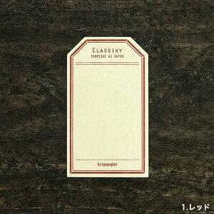 倉敷意匠計画室凸版印刷ラベルカード40枚入り
