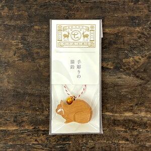 中川政七商店 手彫りの猫鈴