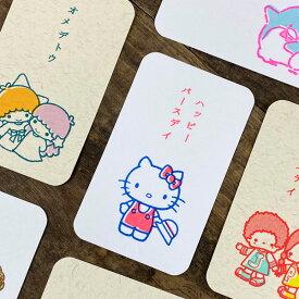 水縞 あの頃 サンリオキャラクターズ メッセージカード【おしゃれ ミニ】