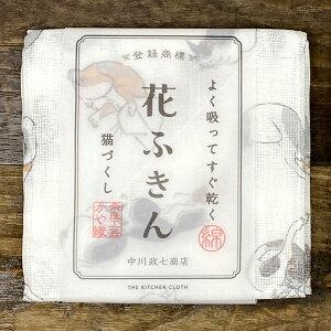 中川政七商店 花ふきん 猫づくし