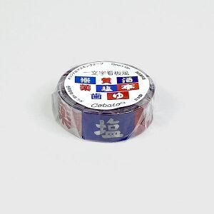cobato(コバト) マスキングテープ 一文字看板風