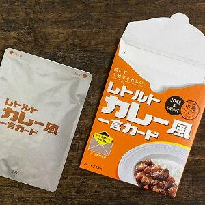 cobato(コバト) レトルトカレー風一言カード