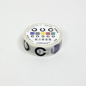 cobato(コバト) マスキングテープ 視力検査風