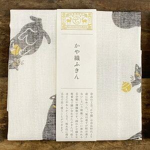中川政七商店 かや織ふきん(黒猫・ハチワレ)