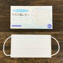 cobato(コバト) マスク風レターセット【おもしろ雑貨 おもしろグッズ 面白い ユニーク雑貨 大人 おしゃれ かわいい …