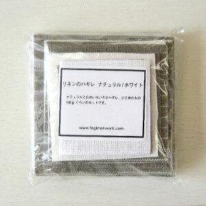 fog linen work はぎれセット(N&WH)