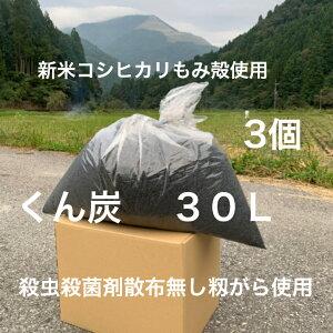 もみ殻くん炭 くんたん 新米 滋賀県産 姉川源流米コシヒカリの籾を使用 30L以上 3個 140サイズ 減農薬栽培米 土壌改良 殺菌 通気性 保水性
