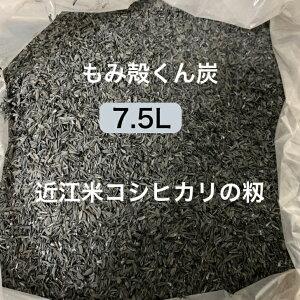 もみ殻くん炭 くんたん 新米 近江米 滋賀県産 姉川源流米コシヒカリの籾を使用 7.5L 60サイズ 減農薬栽培米 土壌改良 殺菌 通気性 保水性