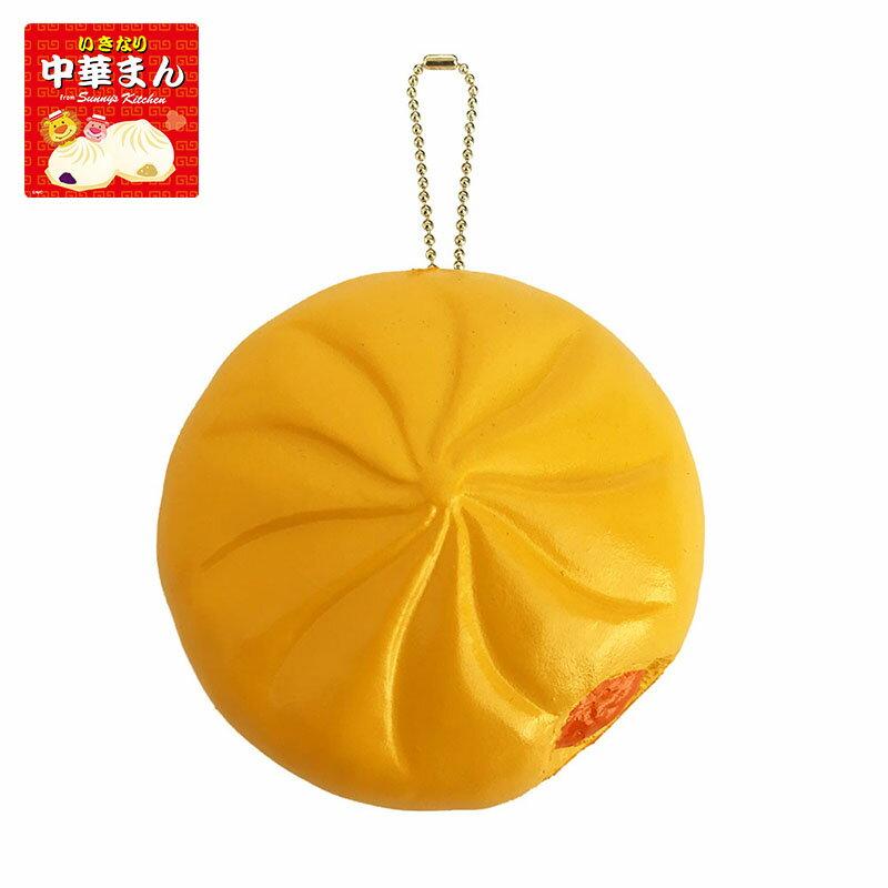 【SALE】サニーズキッチン いきなり中華まん ピザまん スクイーズ