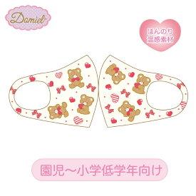 【SALE】Domiel 洗って使える! あったかキッズマスク ちゃいろいクマ 園児〜小学低学年向け ほんのり温感素材 あたたかいマスク