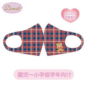 【SALE】Domiel 洗って使える! あったかキッズマスク タータンチェック 園児〜小学低学年向け ほんのり温感素材 あたたかいマスク