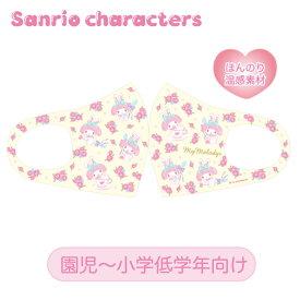 【SALE】サンリオ あったかキッズマスク マイメロディ 園児〜小学低学年向け ほんのり温感 あたたかいマスク