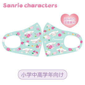 【SALE】サンリオ あったかキッズマスク シナモロール(フラワー) 小学中高学年向け ほんのり温感 あたたかいマスク