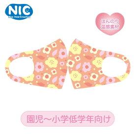 【SALE】NIC 洗って使える! あったかキッズマスク フラワー 園児〜小学低学年向け ほんのり温感素材 あたたかいマスク