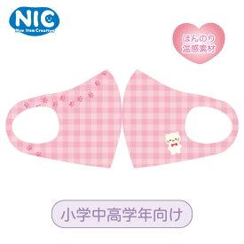 【SALE】NIC 洗って使える! あったかキッズマスク サクラ 小学中高学年向け ほんのり温感素材 あたたかいマスク