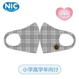 【SALE】NIC 洗って使える! あったかキッズマスク チェック 小学高学年向け ほんのり温感素材 あたたかいマスク