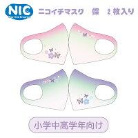 NICニコイチ・ペアキッズマスク【2】2枚入り蝶(水面)3層除菌フィルター付き和柄洗えるマスク