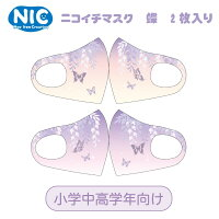 NICニコイチ・ペアキッズマスク【2】2枚入り蝶(藤)3層除菌フィルター付き和柄洗えるマスク
