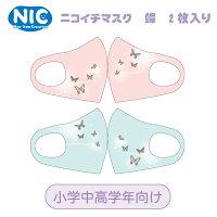 NICニコイチ・ペアキッズマスク【2】2枚入り蝶(舞)3層除菌フィルター付き和柄洗えるマスク