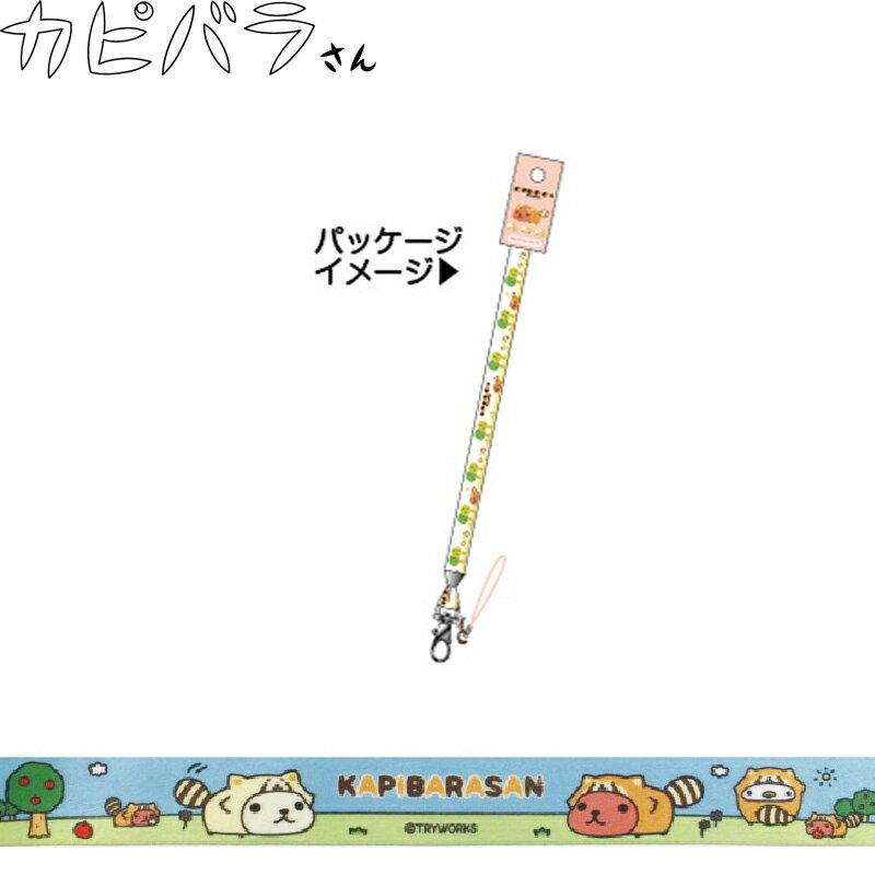 カピバラさん ネックストラップ【雑貨 キャラクター レディース 携帯】【キッズ】